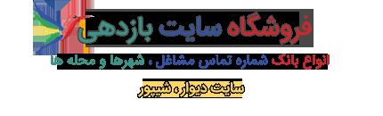 فروشگاه سایت بازدهی | دانلود بانک شماره موبایل-مشاغل-شهرها-پزشکان دیوار و شیپور