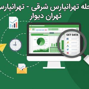شماره موبایل ساکنین محله تهرانپارس شرقی – تهرانپارس غربی تهران، دیوار