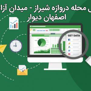 – شماره موبایل های محله دروازه شیراز (میدان آزادی) اصفهان – سایت دیوار