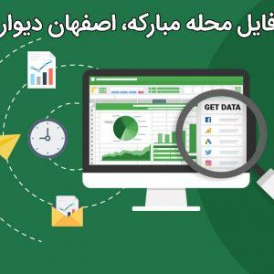 – شماره موبایل های محله مبارکه، اصفهان – سایت دیوار