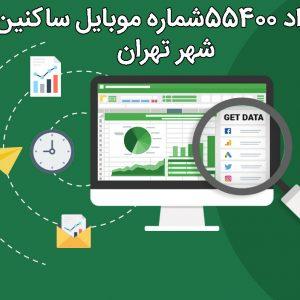۵۵۴۰۰ عدد -شماره موبایل های ساکنین شهر تهران