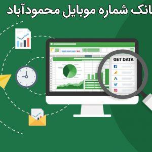 ۲۲۵۱ عدد -شماره موبایل های شهر محمود آباد شمال – سایت دیوار