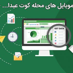 ۱۳۳۸ عدد -شماره موبایل های ساکنین محله کوت عبدالله